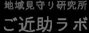 見守りプロジェクト成果報告サイト ロゴ